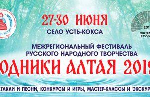 В Усть-Коксинском районе идет подготовка к фестивалю «Родники Алтая»