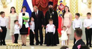 Владимир Путин вручил семье Тайченачевых ордена «Родительская слава»