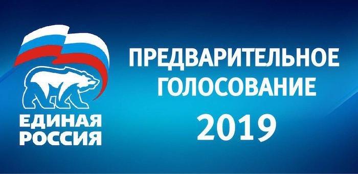 Предварительное голосование «Единой России» в вопросах и ответах
