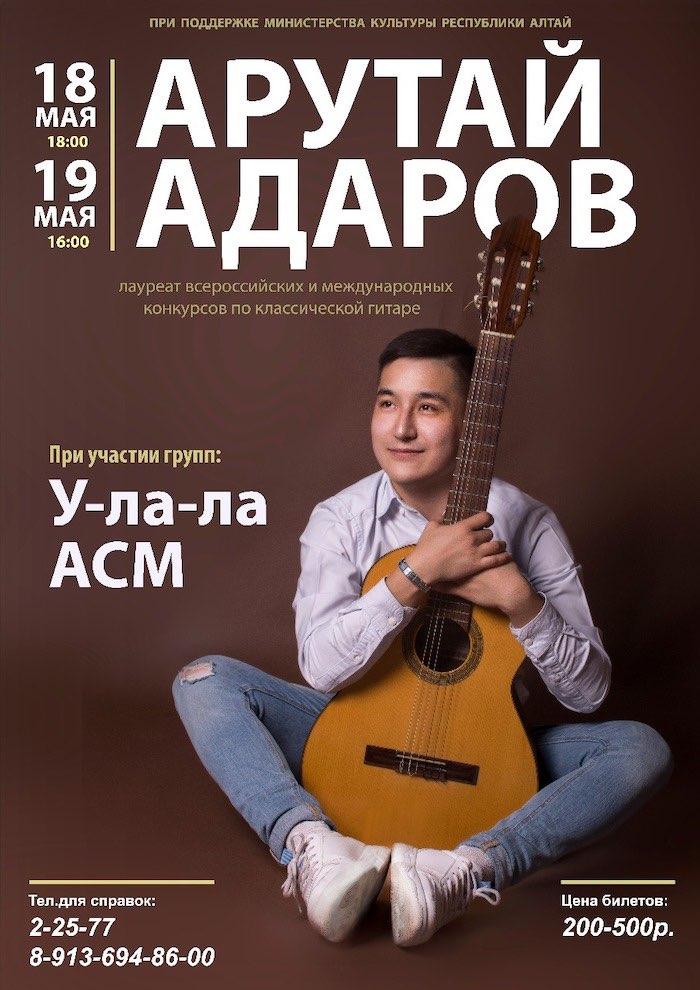 Концерты Арутая Адарова и групп «У-ла-ла» и «АСМ» пройдут в Республике Алтай