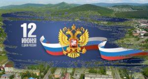 Фестиваль национальных культур и «Хоровод дружбы» пройдут в День России в Горно-Алтайске
