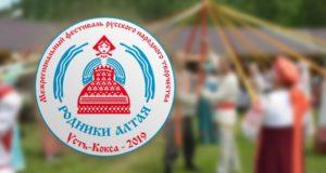 Программа фестиваля «Родники Алтая»