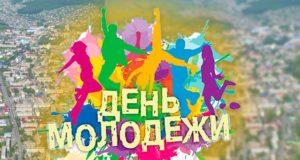 День молодежи отпразднуют в Горно-Алтайске