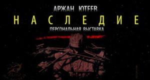 Выставка Аржана Ютеева откроется в Национальном музее