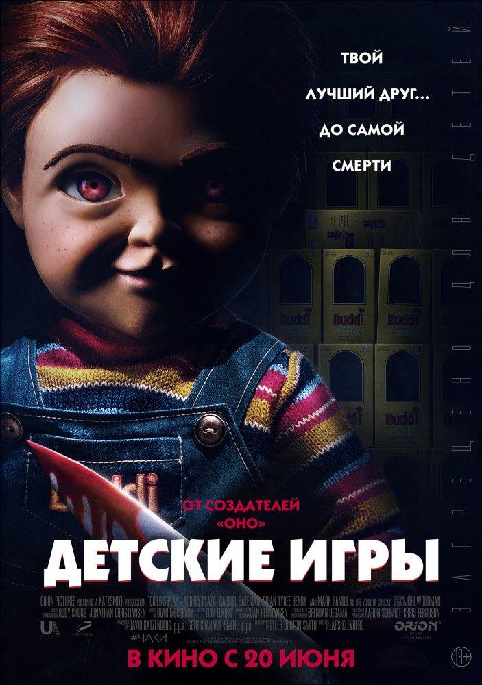 Новые приключения игрушек и кукла-убийца: премьеры недели