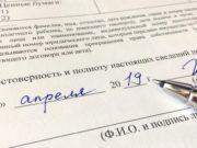 378 деклараций о доходах и имуществе сдали депутаты и чиновники в Майминском районе