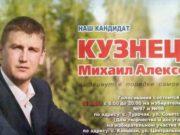 На выборах главы Турочака победил Михаил Кузнецов