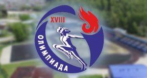 На Алтае пройдет летняя спортивная олимпиада