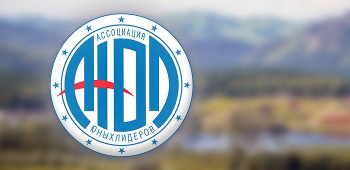 Конференция Ассоциации юных лидеров пройдет на Алтае