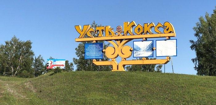 Вниманию жителей Усть-Коксинского района! К вам едет автопоезд «Здоровье»