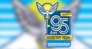 95-летие Майминского района отметят в предстоящие выходные