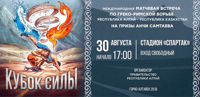 Международный турнир по греко-римской борьбе «Кубок силы» пройдет в Горно-Алтайске