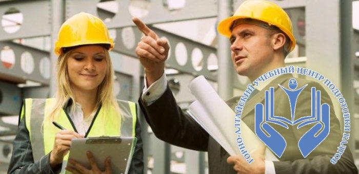 Приглашаем пройти переподготовку на специалиста по охране труда