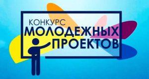 Завершается прием заявок на конкурс проектов «Молодежные инициативы – развитию города»