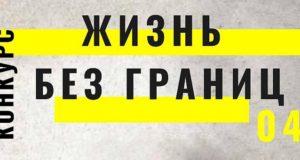 Творческий конкурс «Жизнь без границ» проходит в Республике Алтай
