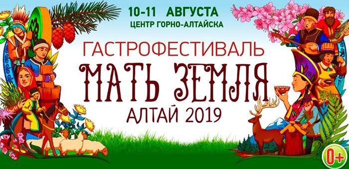 Гастрономический фестиваль впервые пройдет в Горно-Алтайске