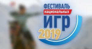 Фестиваль национальных игр пройдет в Горно-Алтайске 1 сентября