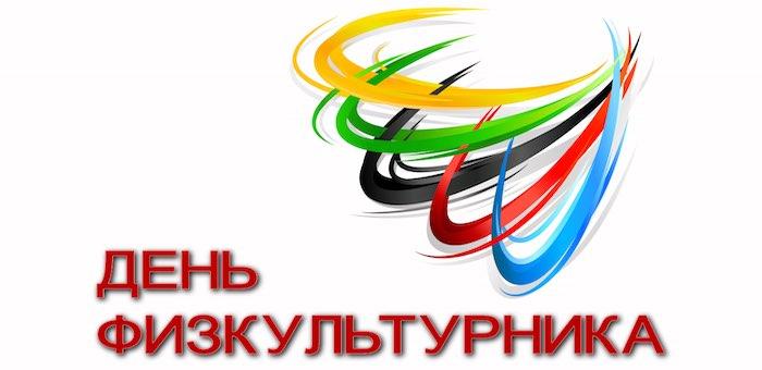 В День физкультурника в Горно-Алтайске пройдут спортивные состязания