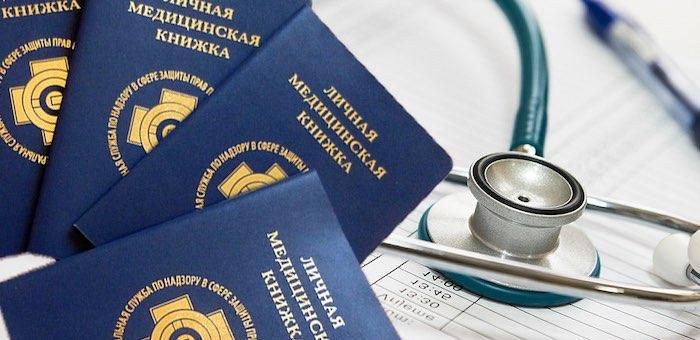 Горожанка получила судимость за оформление фальшивой медицинской книжки