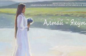 Выставка якутской художницы Миры Аргуновой пройдет в Горно-Алтайске