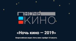 Всероссийская акция «Ночь кино» пройдет 24 августа
