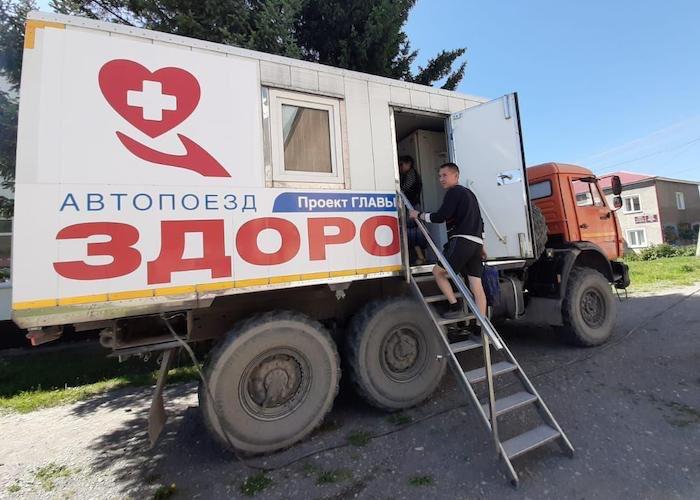 Свыше 3,4 тыс. жителей Онгудайского района осмотрели врачи автопоезда «Здоровье»