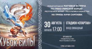 «Кубок силы» пройдет сегодня в Горно-Алтайске