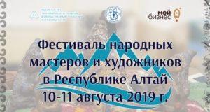 Программа Фестиваля народных мастеров и художников