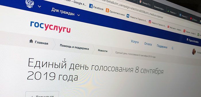 На портале госуслуг доступны новые цифровые сервисы для избирателей