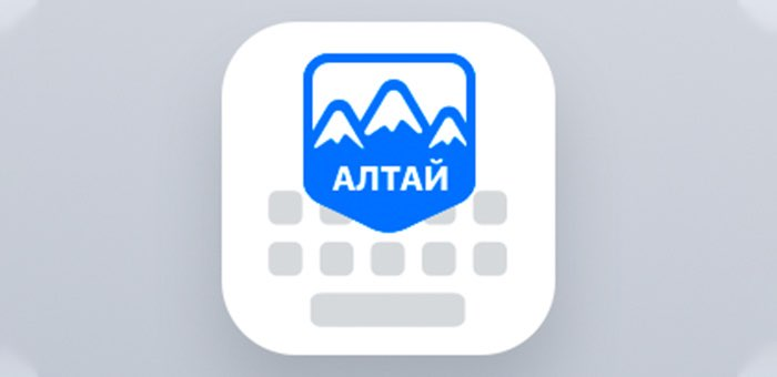 Алтайская клавиатура на iOS: создана иконка для приложения