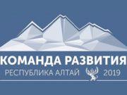 Подведены итоги кадрового конкурса «Команда РАзвития»