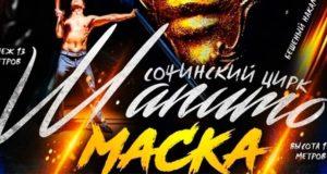 Встречай, Горно-Алтайск! В гостях – цирк шапито с новым шоу-проектом «Маска»!