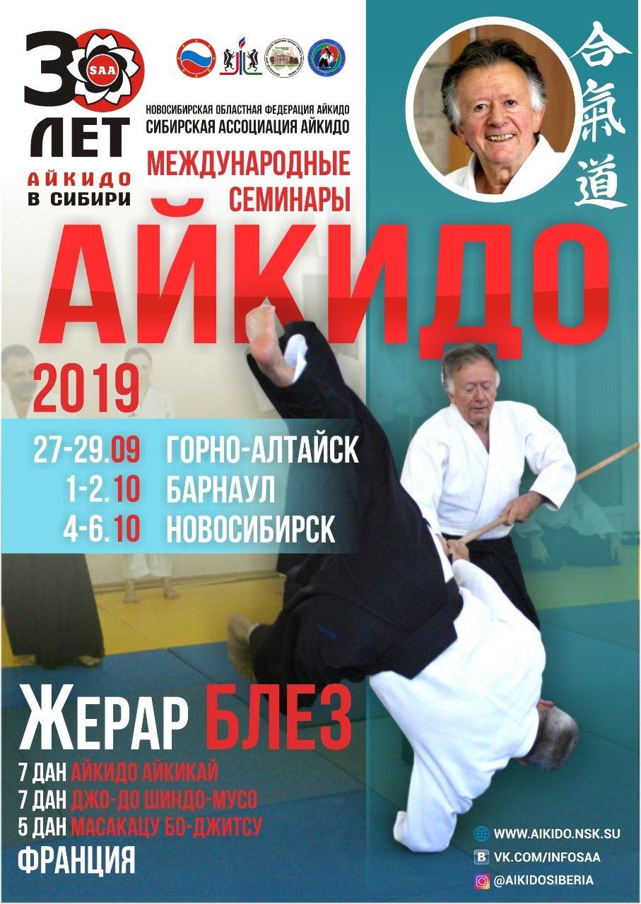 Сэнсей Жерар Блэз проведет в Горно-Алтайске международный семинар айкидо