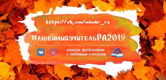 Конкурс фотографий с любимым учителем проводится в Республике Алтай
