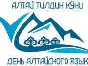 День алтайского языка: программа мероприятий