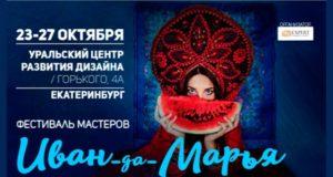 Мастера из Республики Алтай примут участие в фестивале «Иван-да-Марья»
