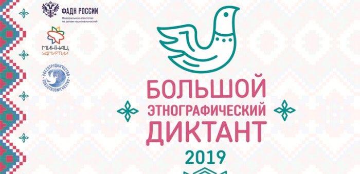 Большой этнографический диктант пройдет в Республике Алтай