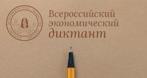 Диктант про сильную российскую экономику напишут в Республике Алтай