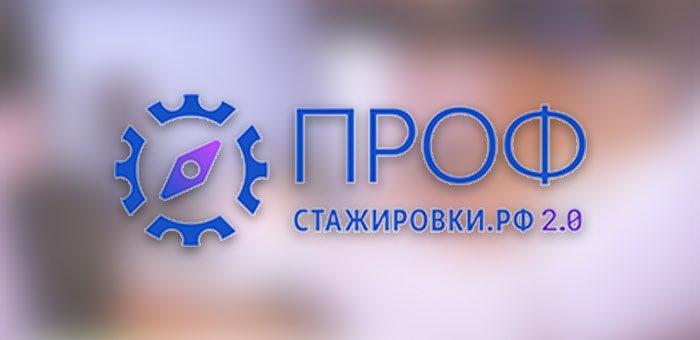 Стартовал конкурс студенческих работ «Профстажировки 2.0»