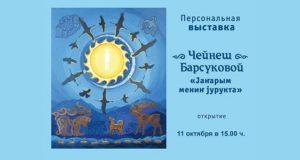 Персональная выставка Чейнеш Барсуковой открывается в Национальном музее
