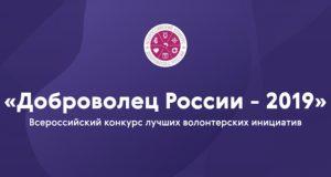 Два проекта из Республики Алтай прошли в финал конкурса «Доброволец России»