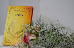 «Арина» Лазаря Кокышева вышла в свет на русском языке