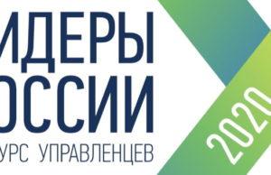 На конкурс «Лидеры России» заявились 320 жителей Республики Алтай