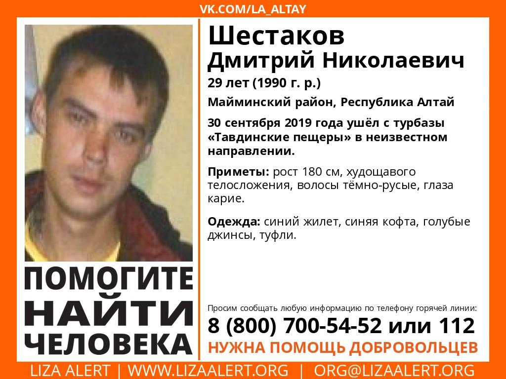 Пропал житель Горно-Алтайска, в последний раз его видели на турбазе «Тавдинские пещеры»