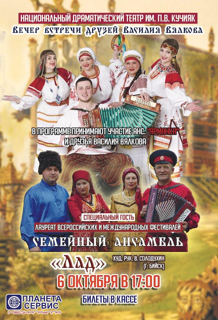 Вечер встречи друзей Василия Вялкова пройдет в Горно-Алтайске