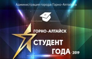 Лучшего студента этого года выберут в Горно-Алтайске