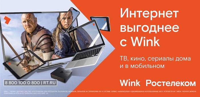 При подключении Wink — интернет с выгодой