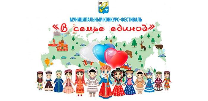 Конкурс-фестиваль «В семье единой» объявлен в Горно-Алтайске