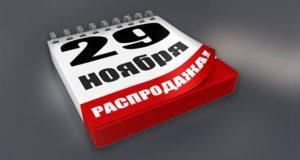 Рекомендации для покупателей в преддверии «черной пятницы»