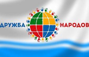 В Республике Алтай объявлен конкурс на создание символа дружбы народов